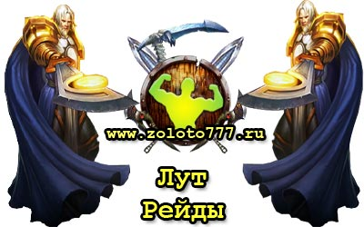 Лут рейды World of Warcraft