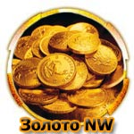 pokupka-neverwinter-gold